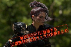 無双OROCHI3に登場する三國無双の女性キャラの衣装まとめ!DLCとの比較も