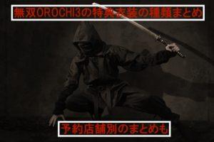 無双OROCHI3特典衣装のまとめ?予約店舗別の特典も